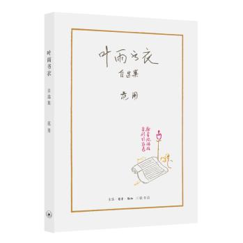 范用系列·叶雨书衣自选集