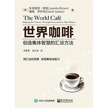 世界咖啡:创造集体智慧的汇谈方法