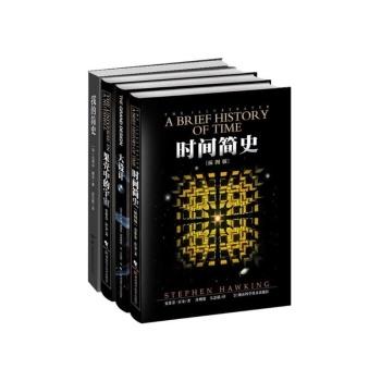 霍金经典著作套装:时间简史·插图版+果壳中的宇宙+大设计+我的简史(套装共4册)  <strong>[A BRIEF HISTORY OF TIME  STEPHEN HAWKING's]</strong>