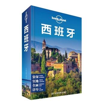 孤独星球Lonely Planet旅行指南系列:西班牙(2015年全新版)
