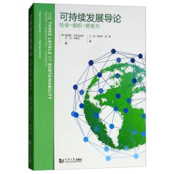 可持续发展导论:社会、组织、领导力