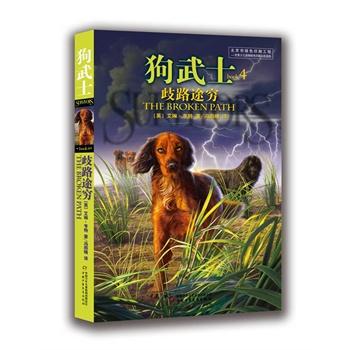 狗武士(4)—歧路途穷