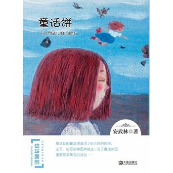 中华原创幻想儿童文学大系:童话饼