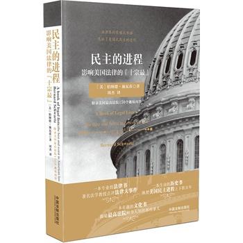 民主的进程:影响美国法律的