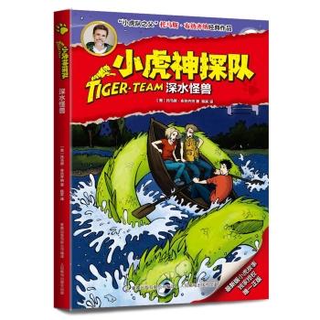 小虎神探队 11 深水怪兽 <strong>[9-12岁]</strong>