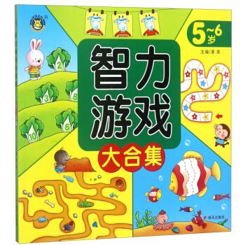 智力游戏大合集(5-6岁)