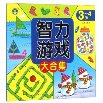 智力游戏大合集(3-4岁)