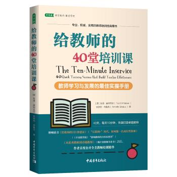 给教师的40堂培训课:教师学习与发展的最佳实操手册