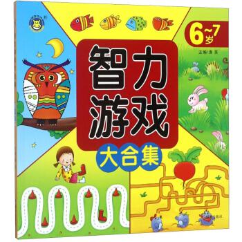 智力游戏大合集(6-7岁)