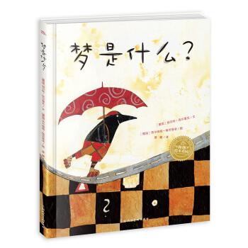 海豚绘本花园:梦是什么?(新版)