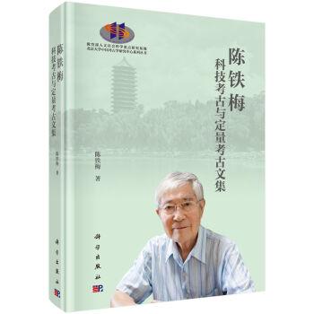 陈铁梅科技考古与定量考古文集