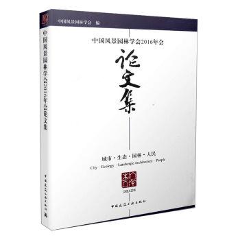 中国风景园林学会2016年会论文集