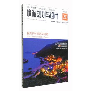 旅游规划与设计——台湾乡村旅游与民宿