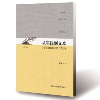 从实践到文本:中小学教师科研写作方法导论 (第二版)