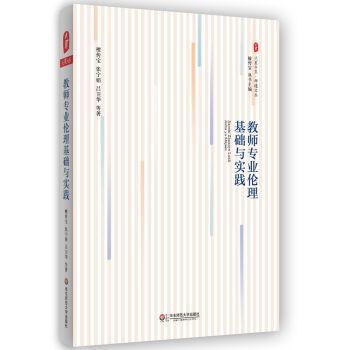 大夏书系·教师专业伦理基础与实践