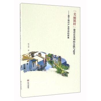 美丽镇村建设在苏州的实践与思考--基于镇村产业带动的视角