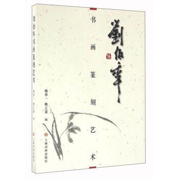 刘伯年书画篆刻艺术
