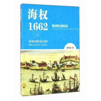 海权1662