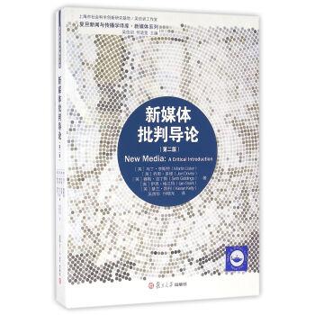 复旦新闻传播学译库:新媒体批判导论(第二版)