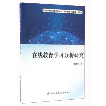 在线教育学习分析研究