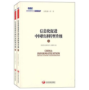 信息化促进中国经济转型升级(上、下)—国务院发展研究中心丛书2015