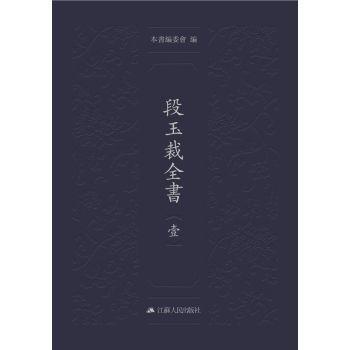 段玉裁全书(全4册)
