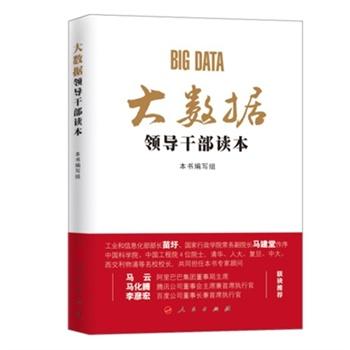 大数据领导干部读本