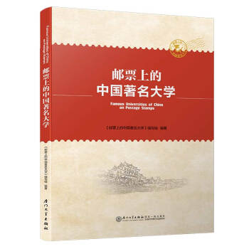 邮票上的中国著名大学