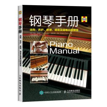 钢琴手册:选购、养护、修理、调音及疑难问题解答