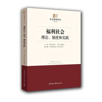 福利社会:理论、制度和实践