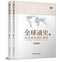 全球通史:从史前史到21世纪(第7版修订版)(精装本)(上下册)
