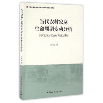 当代农村家庭生命周期变动分析:以河北三县区农村调查为基础