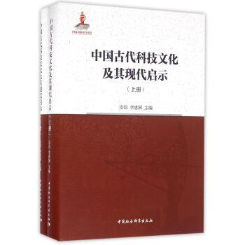 中国古代科技文化及其现代启示(套装共2册)