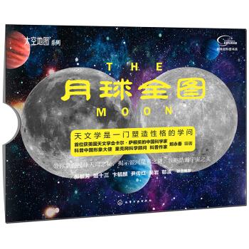 """""""太空地图""""系列:月球全图"""