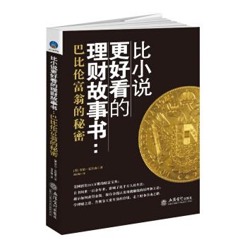 比小说更好看的理财故事书:巴比伦富翁的秘密