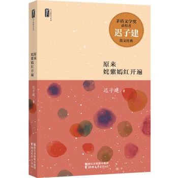 迟子建散文系列:原来姹紫嫣红开遍