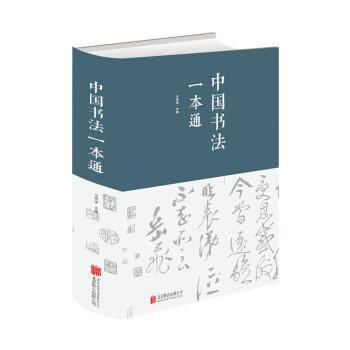中国书法一本通(精装)