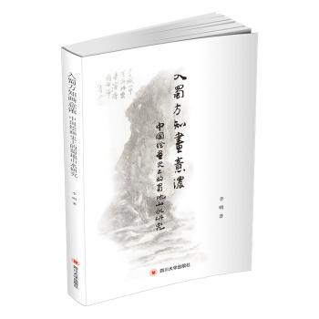入蜀方知画意浓:中国绘画史上的蜀地山水研究