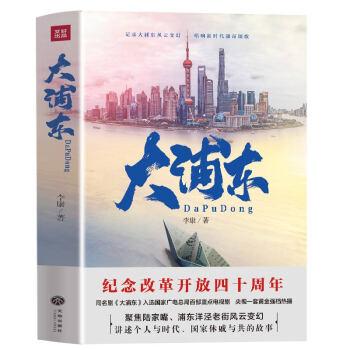 大浦东(纪念改革开放40周年)