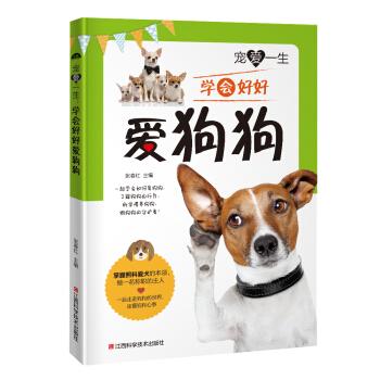 宠爱一生:学会好好爱狗狗