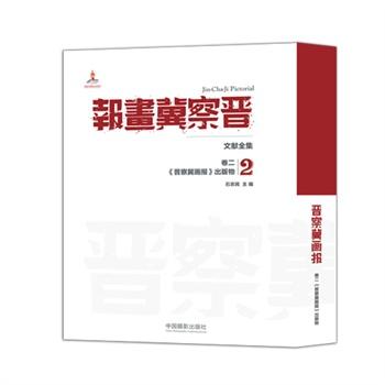晋察冀画报 文献全集 卷二 《晋察冀画报》出版物