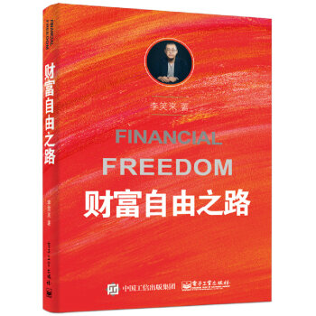 财富自由之路