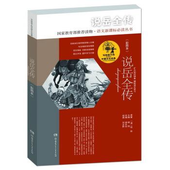 写给孩子的中国文化经典·说岳全传(彩图本)