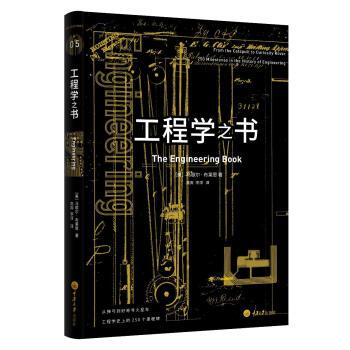 工程学之书