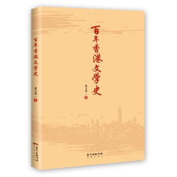 百年香港文学史