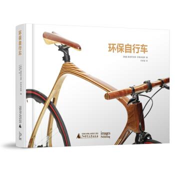 环保自行车