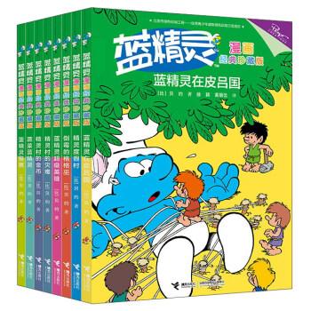 蓝精灵漫画经典珍藏版(第2辑共8册)