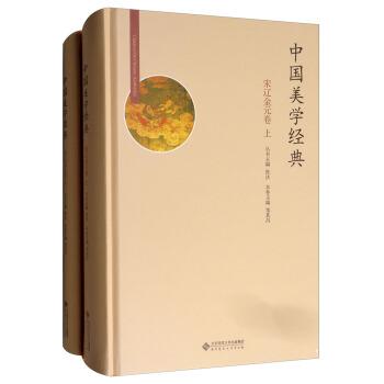 中国美学经典:宋辽金元卷(上下)