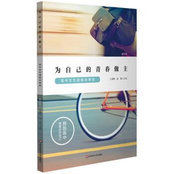 为自己的青春做主:高中生生涯规划教程(修订版)