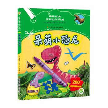 英国经典学前益智游戏 呆萌小恐龙